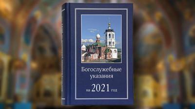 Издательство Московской Патриархии выпустило всвет Богослужебные указания на2021 год | Московский Данилов монастырь
