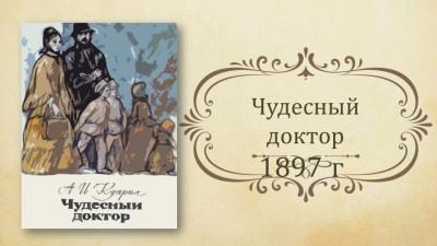 А. И. Куприн. Чудесный доктор | Московский Данилов монастырь