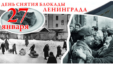 27 января - день снятия блокады Ленинграда | Московский Данилов монастырь