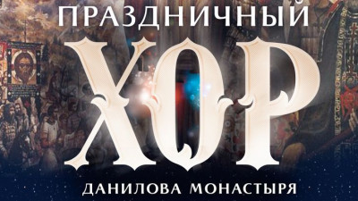 Приглашаем на концерт в Даниловой обители | Московский Данилов монастырь