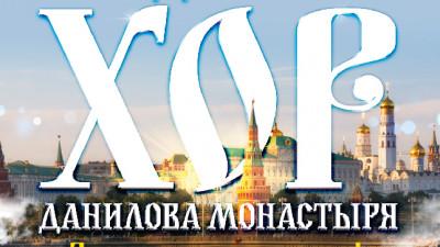 Приглашаем на концерт Даниловского хора | Московский Данилов монастырь