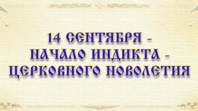 Начало индикта – церковное новолетие | Московский Данилов монастырь