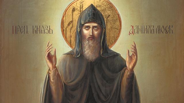 Благоверный князь Даниил Московский   Московский Данилов монастырь