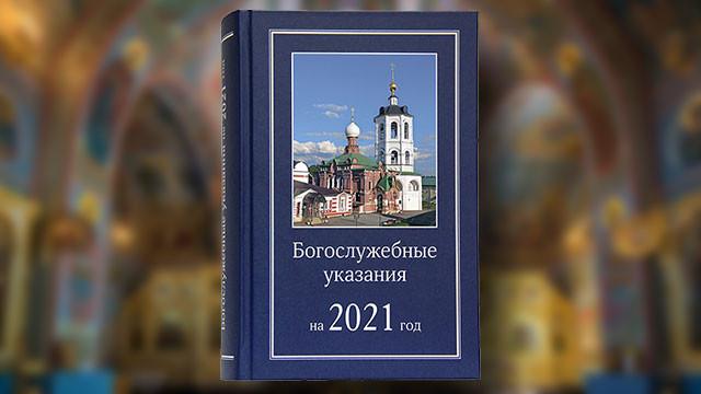 Издательство Московской Патриархии выпустило всвет Богослужебные указания на2021 год   Московский Данилов монастырь