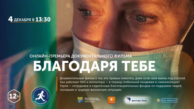 Вышел новый документальный фильм «Благодаря тебе» | Московский Данилов монастырь