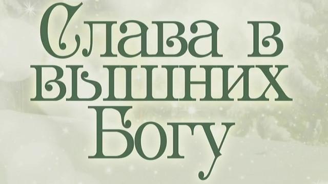Архиепископ Иоанн (Шаховской). Слава ввышних Богу | Московский Данилов монастырь