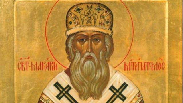12 января память святителя Макария, митрополита Московского | Московский Данилов монастырь