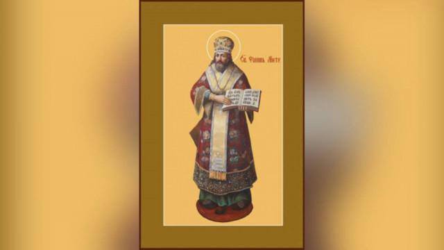 Святитель Филипп, митрополит Московский ивсея России, чудотворец   Московский Данилов монастырь