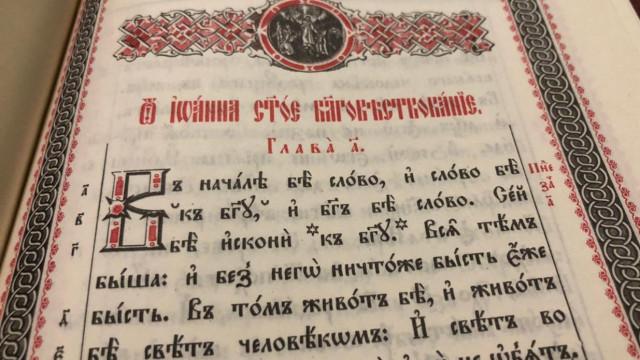 О чтении Евангелия | Московский Данилов монастырь