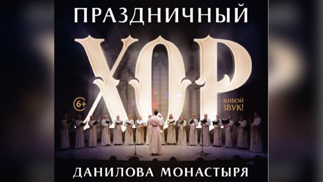 «Не отврати лица Твоего» | Московский Данилов монастырь