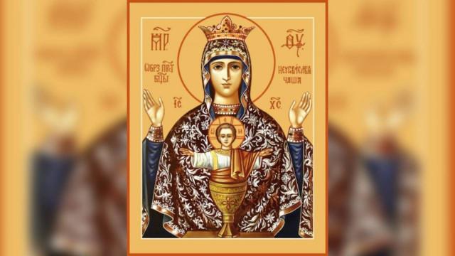 Икона Божией Матери «Неупиваемая Чаша» | Московский Данилов монастырь