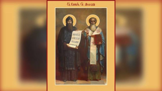 Равноапостольные Кирилл (869) и Мефодий (885)   Московский Данилов монастырь