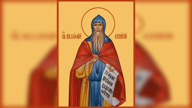 Преподобный Пахомий Великий (ок. 348) | Московский Данилов монастырь