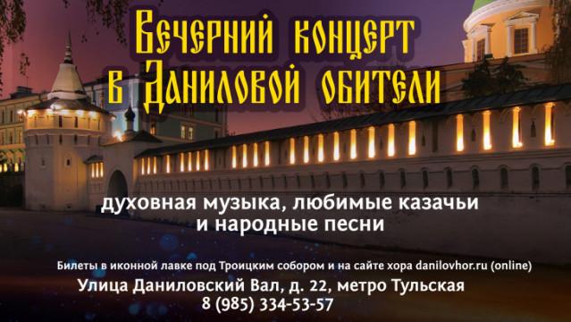 Приглашаем на вечерний концерт в Даниловой обители | Московский Данилов монастырь