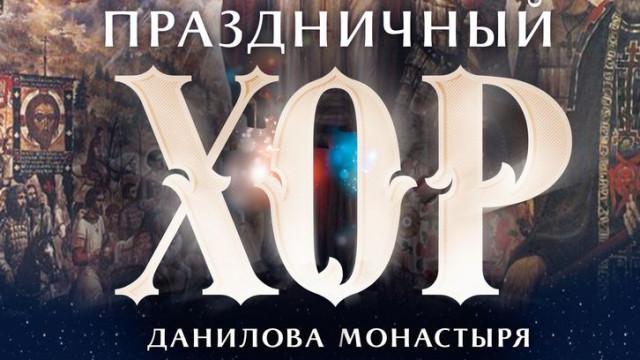 Приглашаем на концерт в Даниловой обители   Московский Данилов монастырь