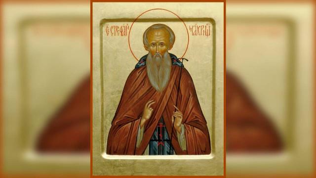 Преподобный Стефан Махрищский (1406) | Московский Данилов монастырь