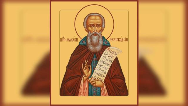 Преподобный Макарий Желтоводский, Унженский (1444) | Московский Данилов монастырь