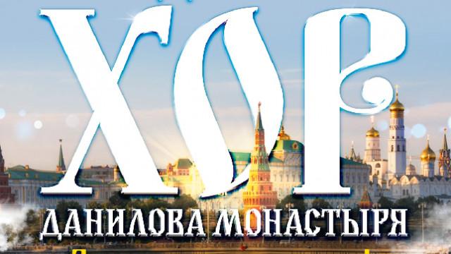 Приглашаем на концерт Даниловского хора   Московский Данилов монастырь