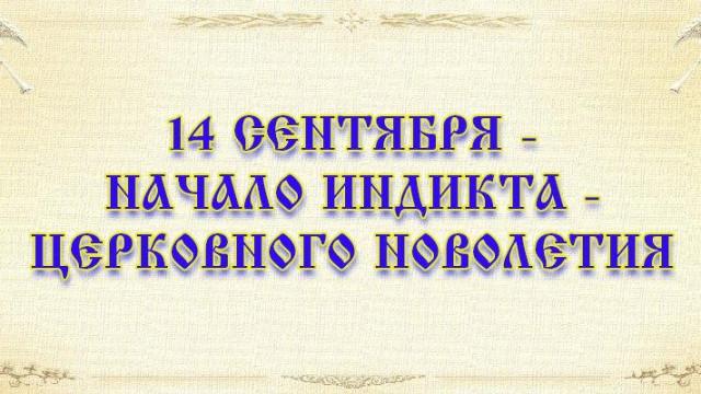 Начало индикта – церковное новолетие   Московский Данилов монастырь