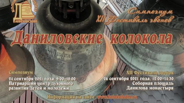 Симпозиум и XII Фестиваль звонов | Московский Данилов монастырь